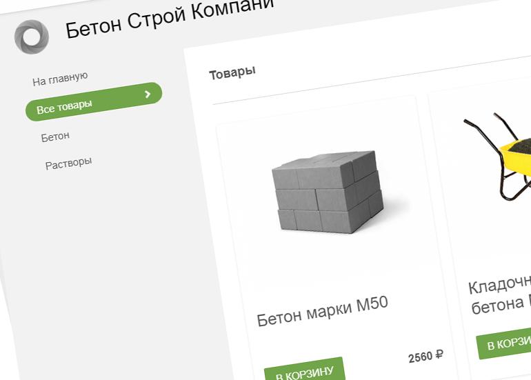 Продажа бетона, раствора и ФБС в Кемерово на платформе Lirso