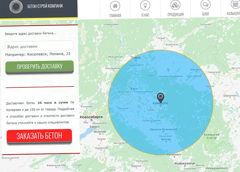Доставка бетона в Кемерово и кемеровской области