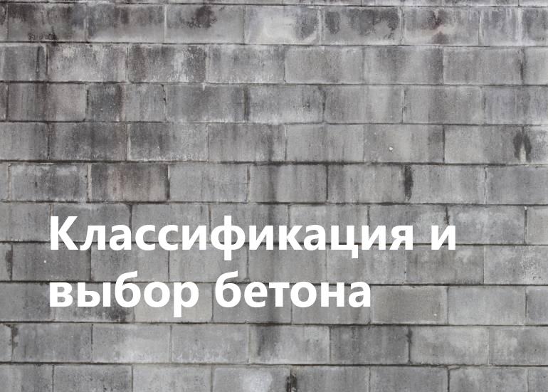 Классификация и выбор бетона - Бетон Строй Компани