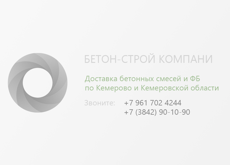 Доставка бетона в Кемеровскую область